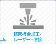 精密板金加工・レーザー・溶接